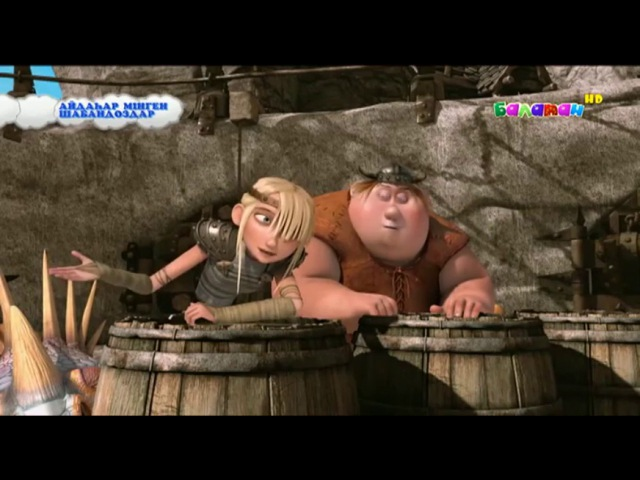 Мультфильм Айдаһар мінген шабандоздар 0 маусым 0 категория Жалдамалы викинг впериться онлайн безвозмездно на