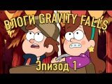 Nostalgia Critic (Doug Walker) Gravity Falls Vlogs: Episode 1 - Tourist Trapped (RUS)