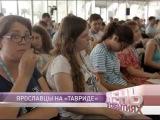Новости Ярославля. Коротко о главном 11.08.2016