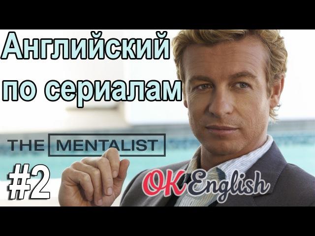 Английский по сериалам The Mentalist разбор эпизода Урок 2