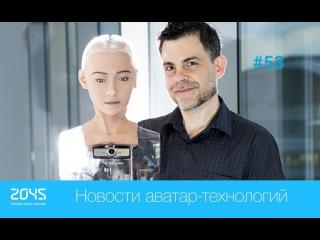 #53 Новости аватар-технологий / Google продает Boston Dynamics, Новый робот от Hanson Robotics