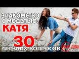 ЗНАКОМСТВО*С МОДЕЛЬЮ: КАТЯ. 30 ДЕРЗКИХ ВОПРОСОВ и ПРО БДСМ на канале MaximZubra