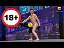Андрей Мартыненко танцует ГОЛЫМ на главной сцене страны ► Танцуют все