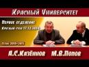 Красный университет. 1-е отд. Круглый стол 17.12.2014
