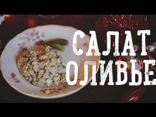 Салат Оливье [Рецепты Bon Appetit]