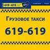 Грузовое такси Заказ 8(4812)619-619 от 350 руб.