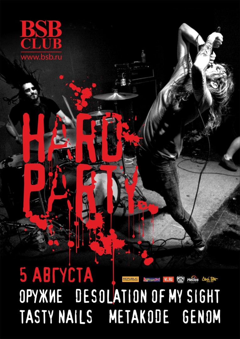 Афиша Владивосток HARD PARTY 5/08