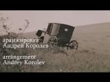 Андрей Королёв - Свой среди чужих (Эдуард Артемьев)