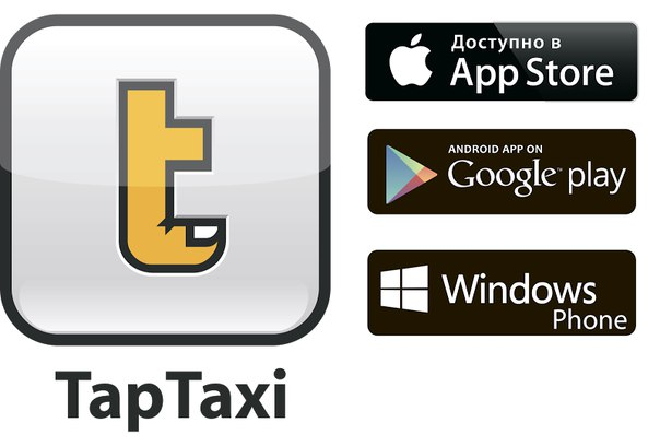 Скачать приложение тап такси на телефон