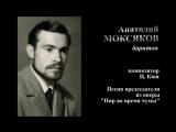 А. Моксяков - Ц. Кюи - Песня председателя