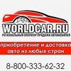 WorldСar.ru