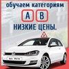 """Автошкола """"Авто-Мастер"""" Саранск"""