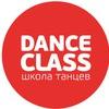 Школа танцев DANCE CLASS Москва