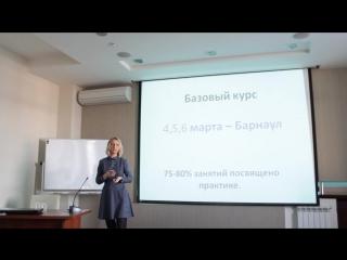 Обучение Тета Хилинг в г. Барнаул