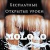 Серия открытых уроков от Школы танцев MoLoko