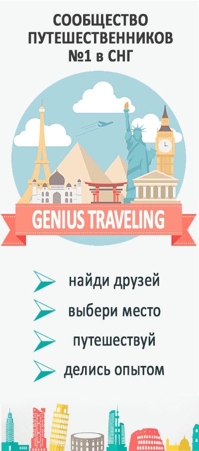 Genius Traveling