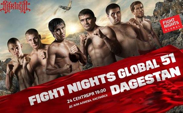 Картинки по запросу Fight Nights Global 51