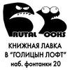 """Brutal Books в """"Голицын Лофт"""""""