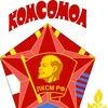 Ленинский Комсомол Кировская область (ЛКСМ РФ)