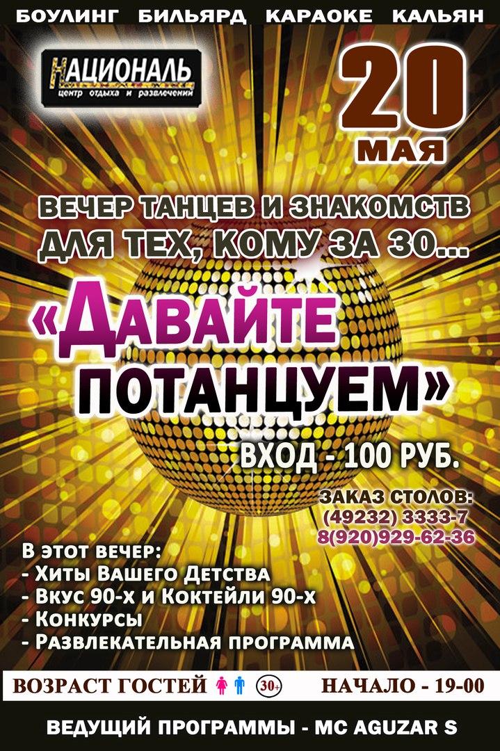 """Афиша Ковров Дискотека для тех,кому за 30 """"Давайте потанцуем"""""""