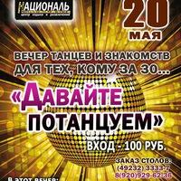 Логотип РЦ Националь: ♫♫♫20/05-Вечер для тех,кому за 30♫ (Закрытая группа)