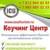 Открытый университет коучей в Санкт-Петербурге