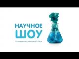 Заказать Научное Шоу на детский праздник в Белгороде