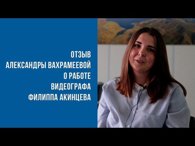 Отзыв Александры Вахрамеевой о работе видеографа Филиппа Акинцева