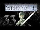 Олдскулим в Stonekeep Серия №33 Надрать задницу Засранцу и ледяной огонь