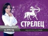 Стрелец: Астрологический прогноз на 2016 год