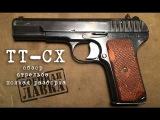 ТТ-СХ. Охолощенный пистолет ТТ под свето-шумовой патрон. Полная разборка, стрельба
