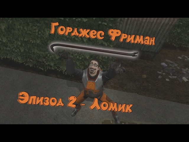 Горджес Фримен - Эпизод 2 - Ломик /Gorgeous Freeman