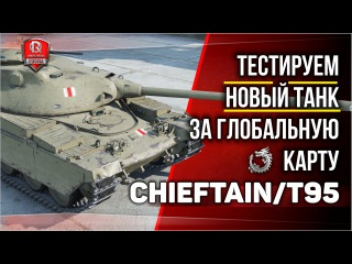 Chieftain/T95 - тестируем новый танк за Глобальную Карту