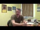 Игорь Стрелков Гиркин 2016 о Путине и его Свите СЕНСАЦИОННОЕ Интервью