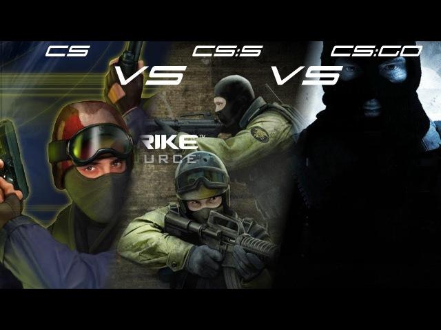Сравниваем CS, CS:S и CS:GO, сравнение геймплейной части