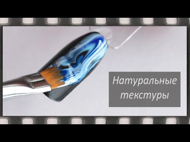 Дизайн ногтей натуральные текстуры гель лаком. Маникюр срез камня