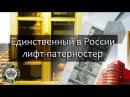 Единственный в России лифт-патерностер