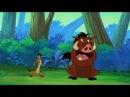 Король лев Тимон и Пумба Сезон 3 Серия 5 Великоскотский приём Ребятам о мангустах и поросятах