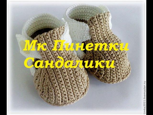 Мастер-класс сандалики вязание крючком - вяжем задник и застёжку.