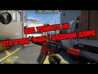 500 убийств на StatTrak™ M4A4 | Злобный дайме