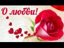 ~Про любовь~ КРАСИВЫЕ КЛИПЫ и ПЕСНИ О ЛЮБВИ Beautiful love songs