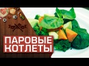 Котлеты на пару паровые котлеты из телятины со шпинатом Мужская кулинария