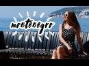 ЧЕРНОГОРИЯ первые фотографии с отдыха - from Montenegro with love ❤ Budva RELAX video