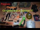 Походной набор №2 снаряжение A camp set №2 small gear Survival Bag