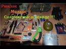 Походной набор №2 снаряжение\ A camp set №2 small gear Survival Bag