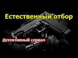 Естественный отбор (Все серии фильма) - русский детективный сериал