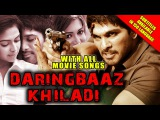 Daringbaaz Khiladi 2015 Hindi Dubbed Movie With Telugu Songs | Allu Arjun, Amala Paul