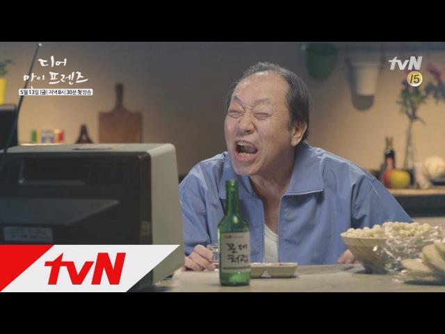 Dearmyfriends [최초]′지랄 방귀를 뿡뿡 뀌네!′ 꽃할배 신구의 꼰대 변신 160513 EP.1