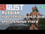 Rust Pre Devblog 92 / Новости Rust от 04.01.2016 БРОСАТЕЛЬНЫЕ УТЮГИ
