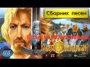 Князь Владимир-Песни и музыка из м/ф(Сборник)